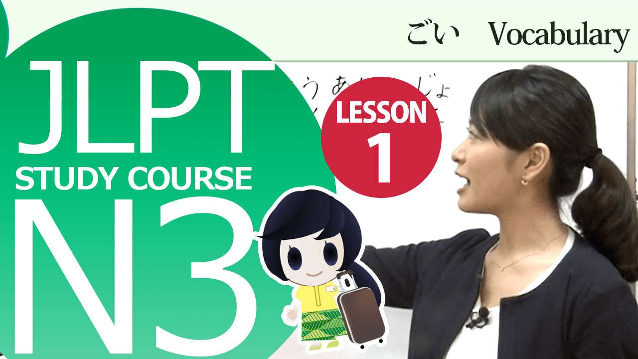 Online Japanese N2 Course(All 10 lessons)|Attain Online