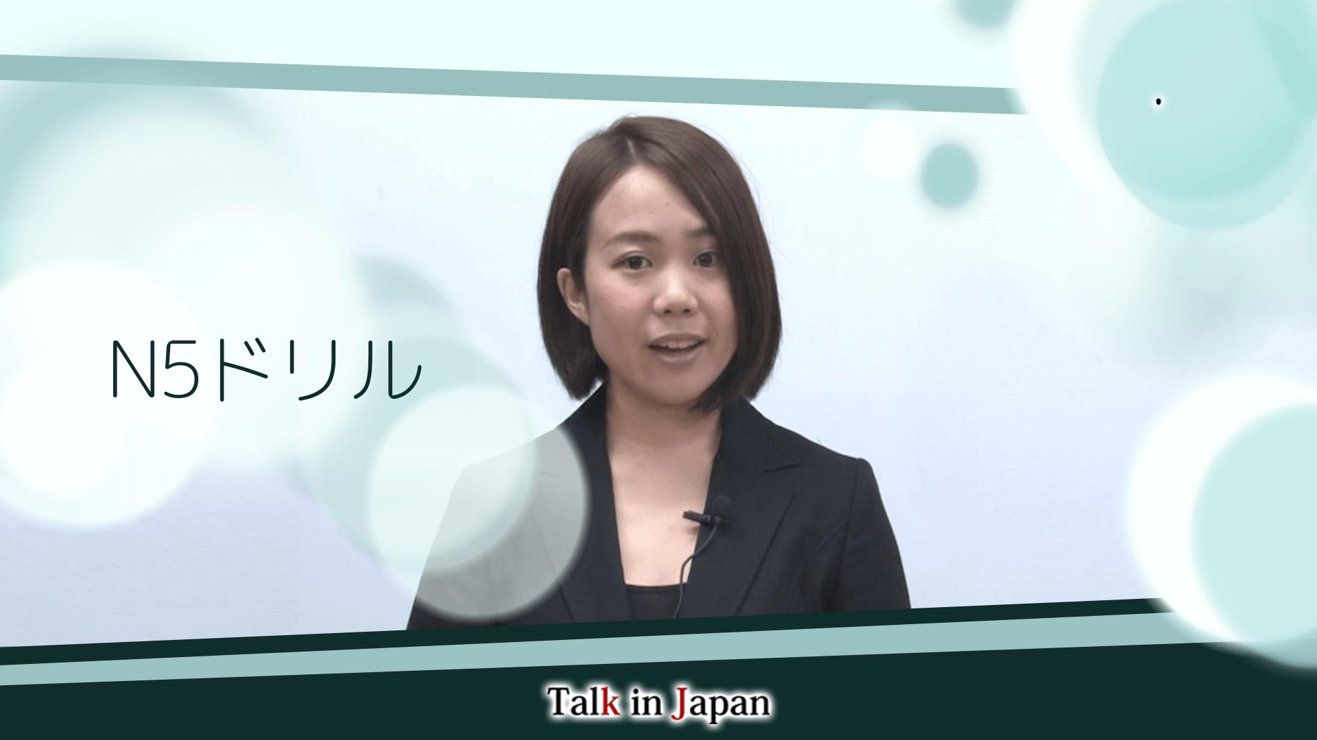 Online Japanese N5 Kanji Character Stroke Order(All 9