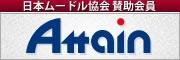 日本ムードル協会賛助会員ムードル Association of Japan Associate Member