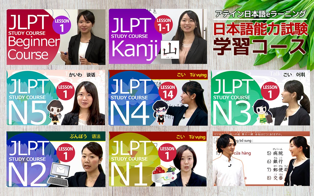JLPT教材 N5-N1まで